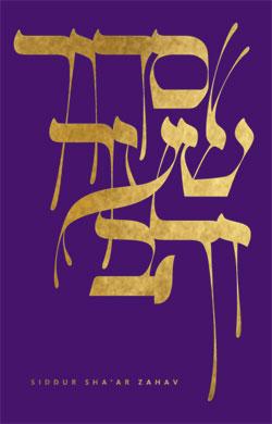 Siddur Sha'ar Zahav cover