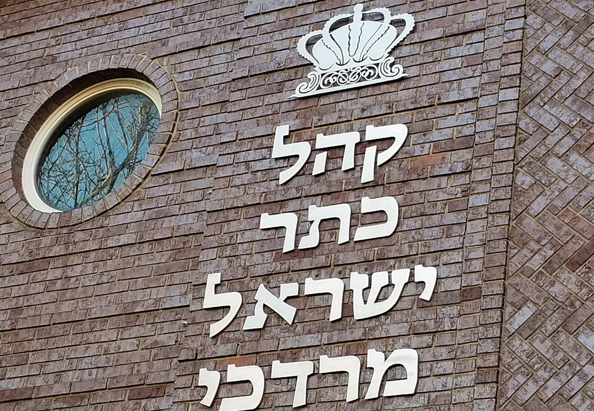 Hebrew words on a building